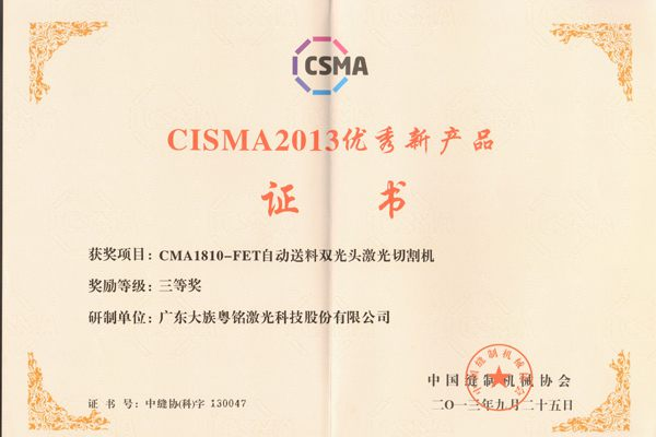 2015 CISMA Excellent New product Award
