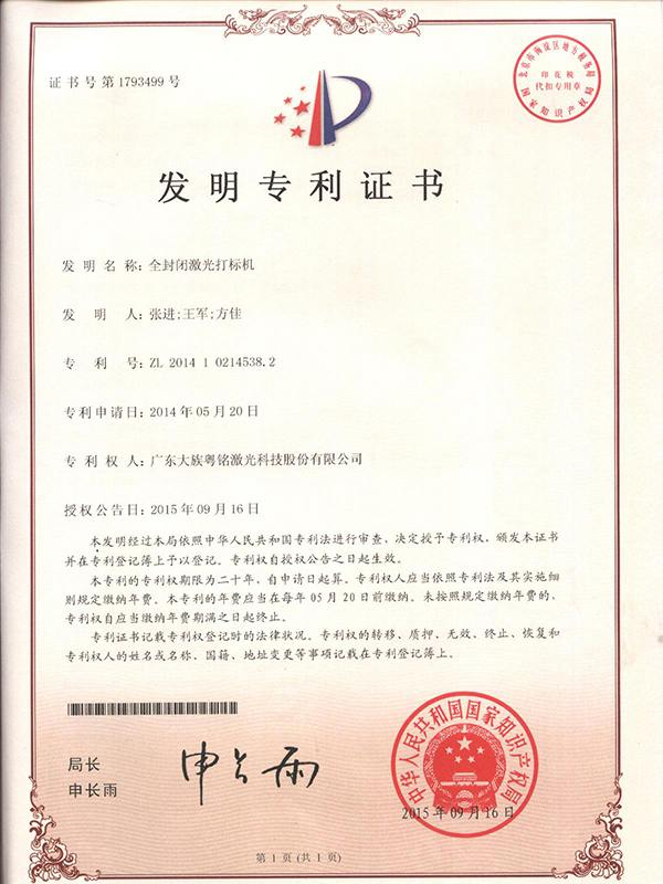 Patent of invention forfullly-closed laser marking machine 4538.2