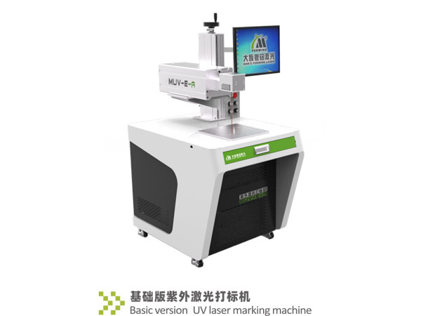 uv laser marking, uv laser marking machine price, uv laser marking machine for sales