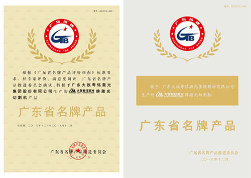 laser cutting machine award top brand title