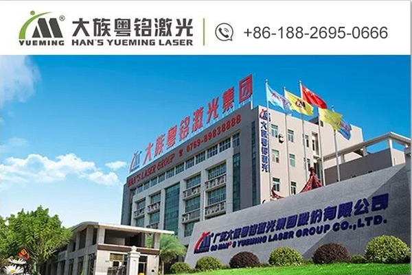 Han's Yueming Laser Group Headquarter