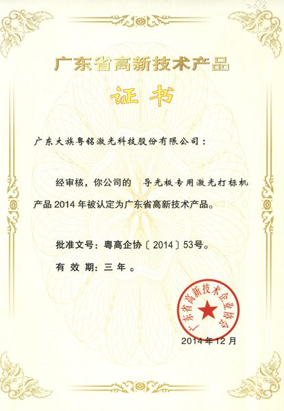 Guangdong hi-tech products award for guidelight laser marking machine